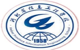 河北省信息工程学校