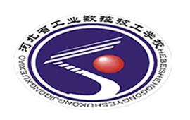 河北省工业数控技工学校